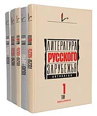 Литература русского зарубежья. Антология (комплект из 5 книг)