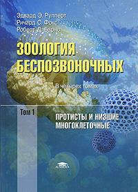 Зоология беспозвоночных. В 4 томах. Том 1. Протисты и низшие многоклеточные. Эдвард Э. Рупперт, Ричард С. Фокс, Роберт Д. Барнс