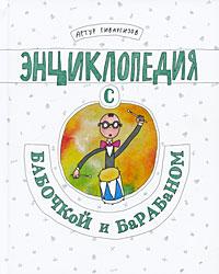 Энциклопедия с бабочкой и барабаном. Артур Гиваргизов