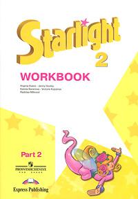 Starlight 2: Workbook: Part 2 / Звездный английский. 2 класс. Рабочая тетрадь. Часть 2 ( 978-5-09-024701-6, 978-5-09-026240-8 )