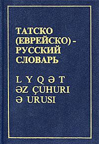 Татско (еврейско)-русский словарь