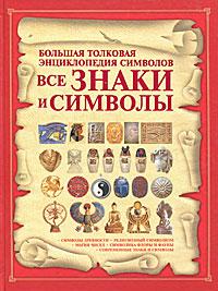 Все знаки и символы. Большая толковая энциклопедия символов