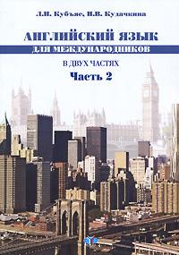 Английский язык для международников. В 2 частях. Часть 2