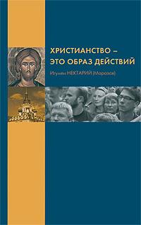 Христианство - это образ действий ( 978-5-98599-106-2 )