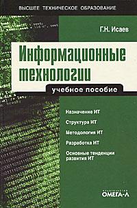 Информационные технологии. Г. Н. Исаев
