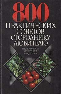 800 практических советов огороднику-любителю
