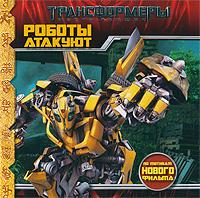 Трансформеры. Роботы атакуют