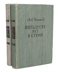 А. А. Игнатьев Пятьдесят лет в строю (комплект из 2 книг)
