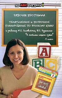 Рабочая программа. Тематическое и поурочное планирование по русскому языку. 1 класс ( 5-222-05915-4 )