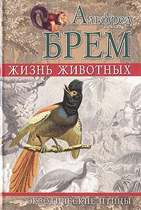 Жизнь животных. Экзотические птицы. Альфред Брем
