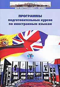 Программы подготовительных курсов по иностранным языкам