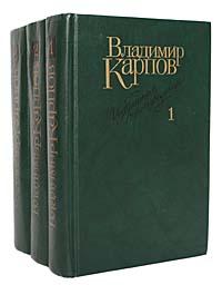 Владимир Карпов. Избранные произведения в 3 томах (комплект). Владимир Карпов