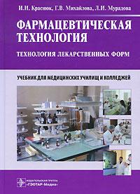 Фармацевтическая технология. Технология лекарственных форм. И. И. Краснюк, Г. В. Михайлова, Л. И. Мурадова