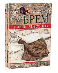 Жизнь животных. Рыбы (комплект из 2 книг). Альфред Брем