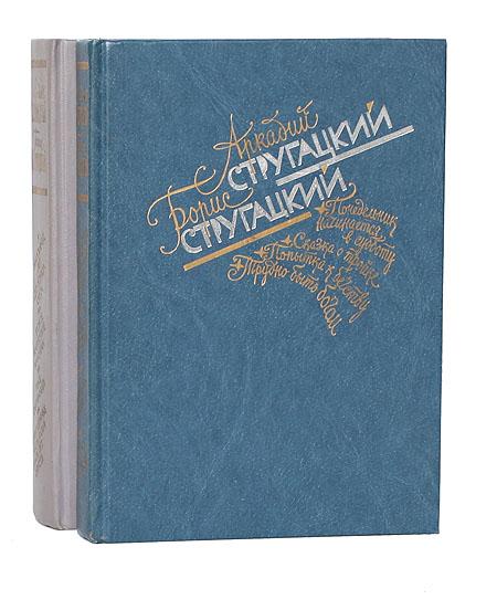 Аркадий Стругацкий. Борис Стругацкий. Избранное (комплект из 2 книг)