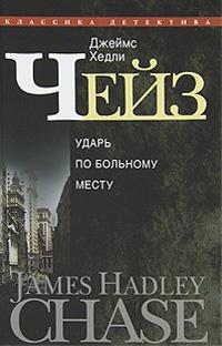 Джеймс Хедли Чейз. Полное собрание сочинений. Том 30. Ударь по больному месту