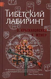Тибетский лабиринт. О. Крыжановский, К. Жемер
