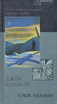 Обложка книги Смок Беллью