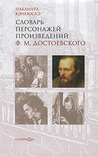 Словарь персонажей произведений Ф. М. Достоевского
