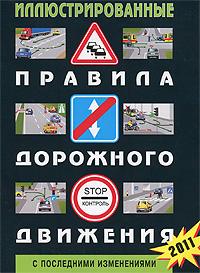 Иллюстрированные Правила дорожного движения Российской Федерации ( 978-5-8475-0620-5 )
