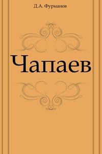 Книга Чапаев
