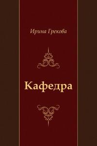 Книга Кафедра