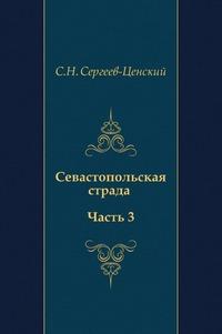 Книга Севастопольская страда