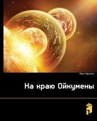 Книга На краю Ойкумены