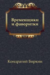 Книга Временщики и фаворитки