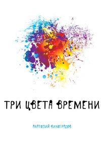 Книга Три цвета времени
