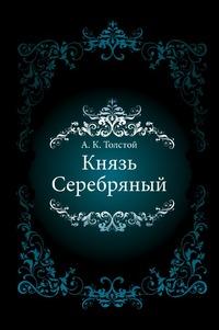 Книга Князь Серебряный