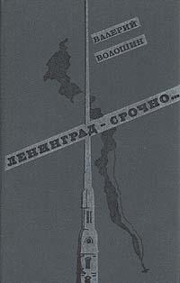 Ленинград - срочно...