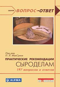 Практические рекомендации сыроделам. Под редакцией П. Л. МакСуини