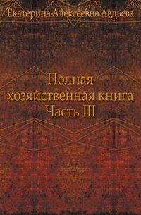 Екатерина А.А. Полная хозяйственная книга.