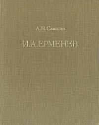 Иван Алексеевич Ерменев