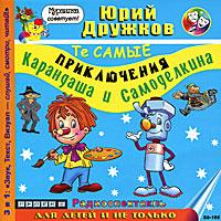 Те самые приключения Карандаша и Самоделкина (аудиокнига MP3)