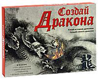 Создай Дракона (+ CD-ROM)12296407Драконы очаровали человечество. Тысячелетиями люди придумывали сказания о драконах. Представляем Вам самые известные истории об этих мифических существах. Вы можете не только читать истории, при помощи этой книги Вы можете создать своего дракона. Для тех, кто хочет создать своего дракона. Все для создания драконов: от рисунка до оригами. Самые известные истории и мифы о драконах. В наборе: CD с драконами. Книга Драконов. Трафареты. Бумага. Карандаши. Размер коробки: 30,5 см х 22,5 см.