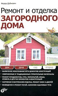 Ремонт и отделка загородного дома ( 978-5-9775-0566-6 )