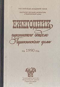 Ежегодник Рукописного отдела Пушкинского Дома