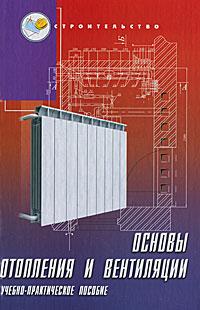 Основы отопления и вентиляции ( 978-5-222-18169-0 )