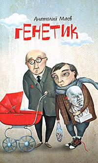 Генетик. Анатолий Маев