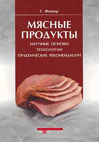 Мясные продукты. Научные основы, технологии, практические рекомендации ( 978-5-904757-04-5, 978-1-84569-050-2, 978-0-8493-8010-5 )