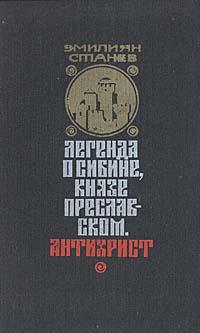 Ленгенда о Сибине, князе Преславском. Антихрист