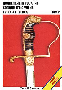Коллекционирование холодного оружия Третьего рейха. Том 5