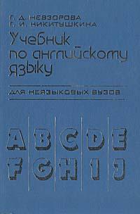 Учебник по английскому языку для неязыковых ВУЗов
