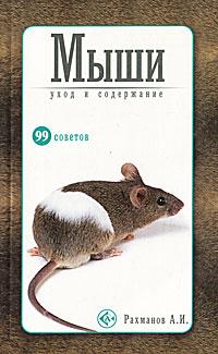 Мыши. Уход и содержание ( 978-5-4238-0137-3 )