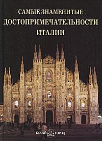 Самые знаменитые достопримечательности Италии ( 978-5-7793-2150-1, 978-5-7793-2147-1 )