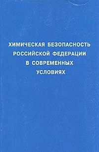 Химическая безопасность Российской Федерации в современных условиях
