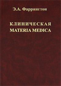 Клиническая Materia Medica. Э. А. Фаррингтон