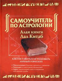 """Самоучитель по астрологии. Алая книга """"Лал Китаб"""". Руп Лал"""